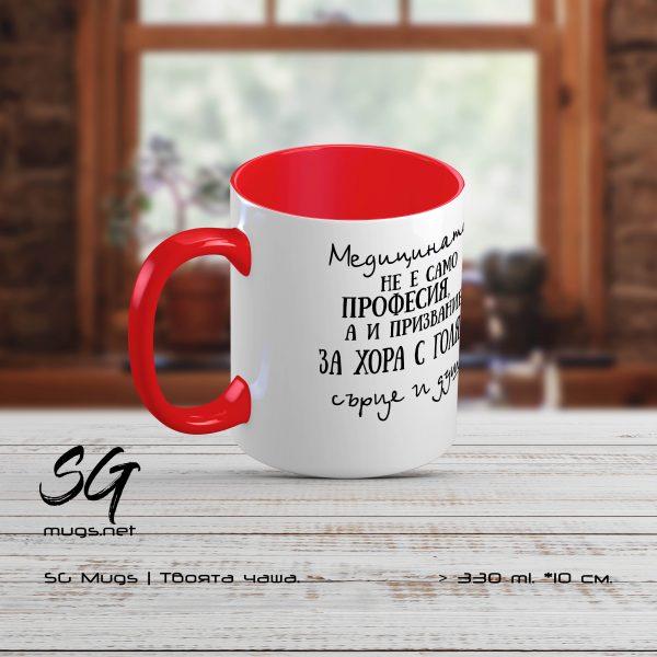 """Чаша за лекар с надпис """"Медицината е призвание - Доктор ........"""""""
