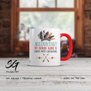 """Чаша за счетоводител """"Accountant - Indian name"""""""