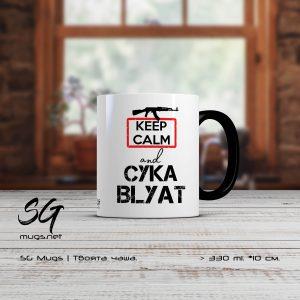 "Чаша с надпис ""Keep calm and cyka blyat"""
