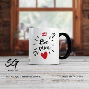 "Чаша с надпис ""Be mine"""