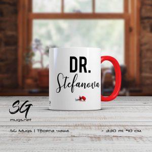 """Чаша за лекар / фармацевт с надпис """"Educated Drug dealer -DR. ............."""""""