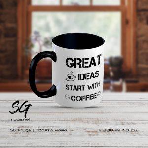 "Чаша с надпис ""Great ideas start with coffee"""