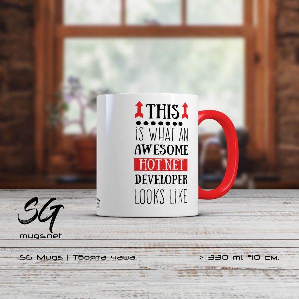 Чаша с надпис developer