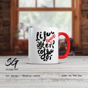 """Чаша с надпис """"Life begins after coffee"""""""
