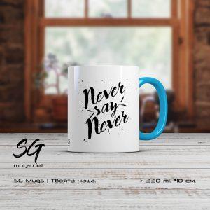 "Чаша с надпис ""Never say never"""