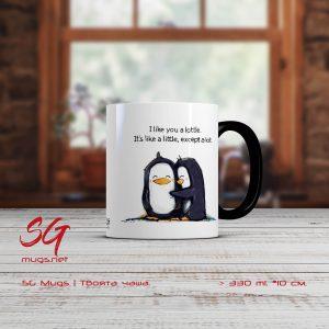 """Чаша с пингвини и надпис """"Like you a lottle. It's like a little except a lot."""""""