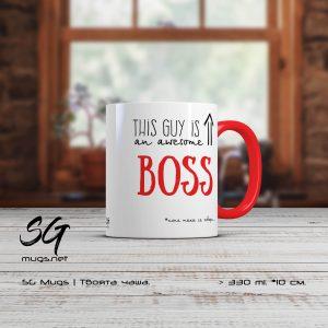"Чаша за шефа с надпис ""This Guy is an awesome ............."""
