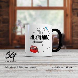"""Чаша за майстор/монтьор """"Trust me i'm a mechanic"""""""