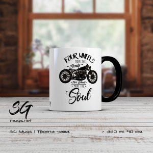 """Чаша с мотор и надпис """"Two wheels move the soul"""""""