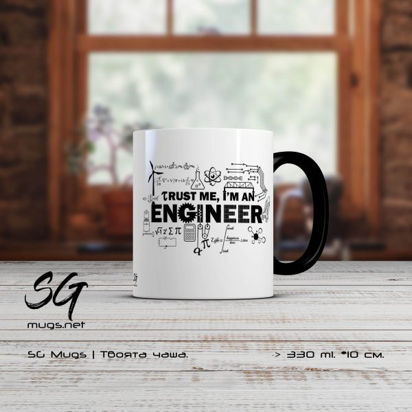 """Чаша за инженер с надпис """"Trust me, i'm an engineer"""""""