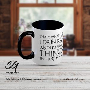 "Чаша от ""Game of Thrones"" с надпис ""That's what i do. I drink and i know things"""