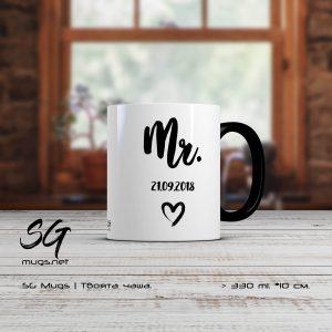 """Чаша с надпис """"MR."""" и възможност за персонализиране"""