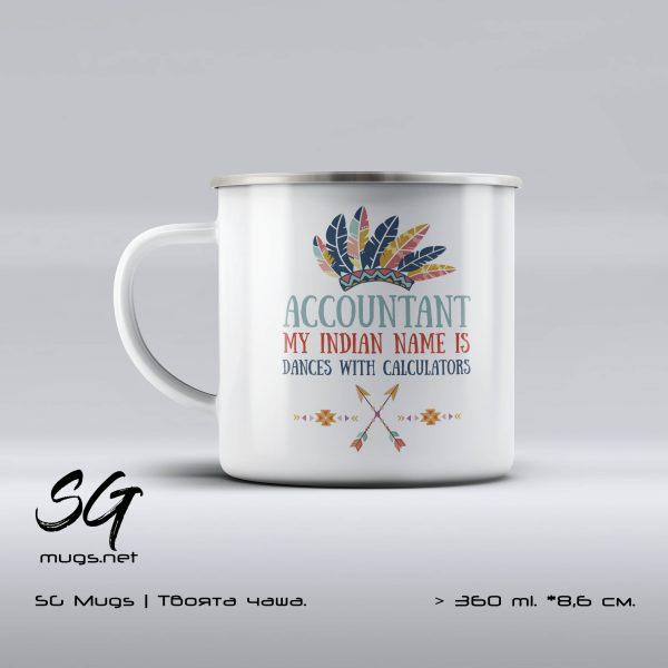 """Метално канче за счетоводител """"Accountant - Indian name"""""""