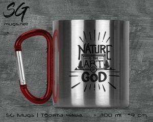 "Канче с карабинер и надпис ""Nature is the art of God"""
