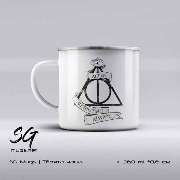 """Метално канче от Хари Потър с надпис """"After all this time? Always"""""""