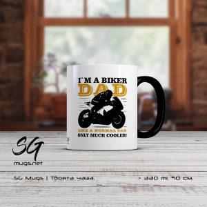 """Чаша за баща с надпис """"I'm a biker DAD.."""""""