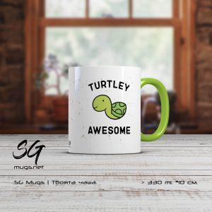 """Чаша с костенурка и надпис """"Turtley Awesome"""""""