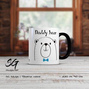 """Чаша с мече и надпис """"Daddy bear"""""""