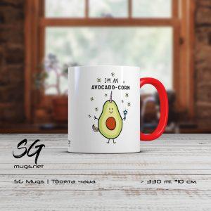 "Чаша с авокадо и надпис ""I'm an Avocado Corn"""