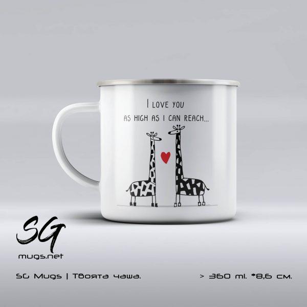 "Метално канче с жирафи и надпис ""I love you as high as i can reach"""