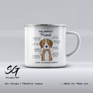 """Метално канче с куче и надпис """"Dog - The perfect Friend"""""""