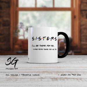 """Чаша от """"ПРИЯТЕЛИ"""" с възможност за персонализиране /SISTERS/"""
