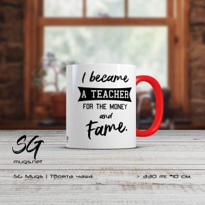 Чаша за учител с надпис